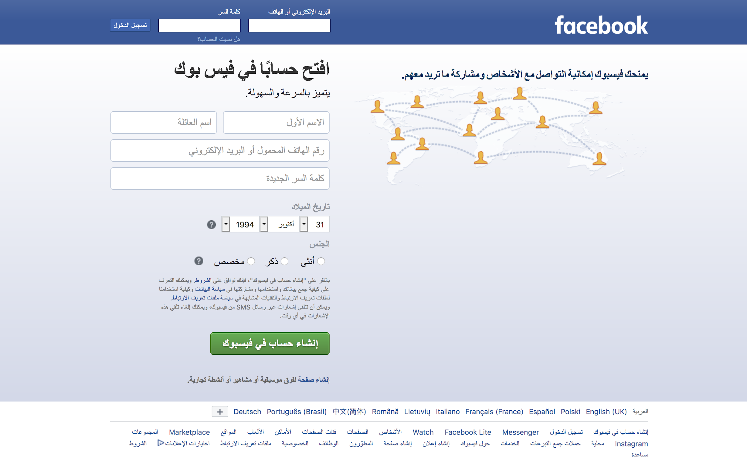 Cross-cultural user interface design Facebook in Arabic